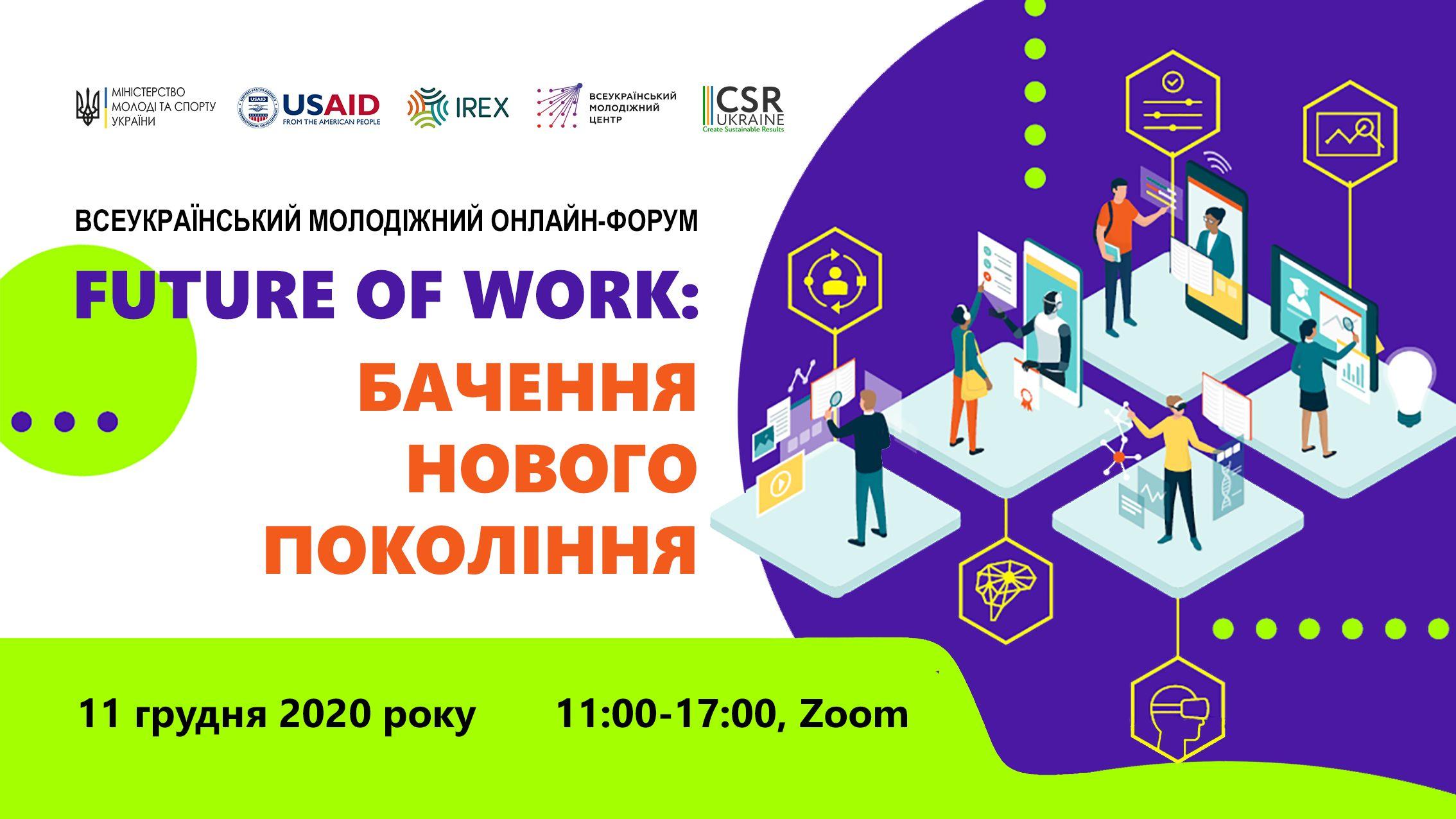 Всеукраїнський молодіжний онлайн-форум  «Future of Work: бачення нового покоління»