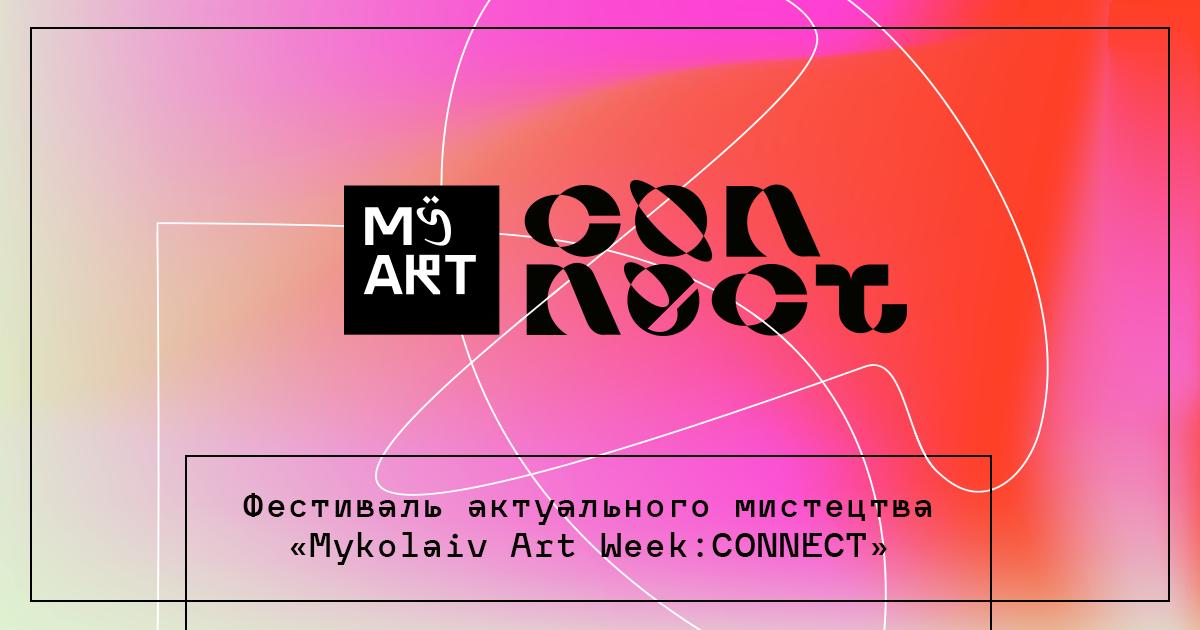 136 митців з 8 країн взяли участь в open call на виставку CONNECT в Миколаєві
