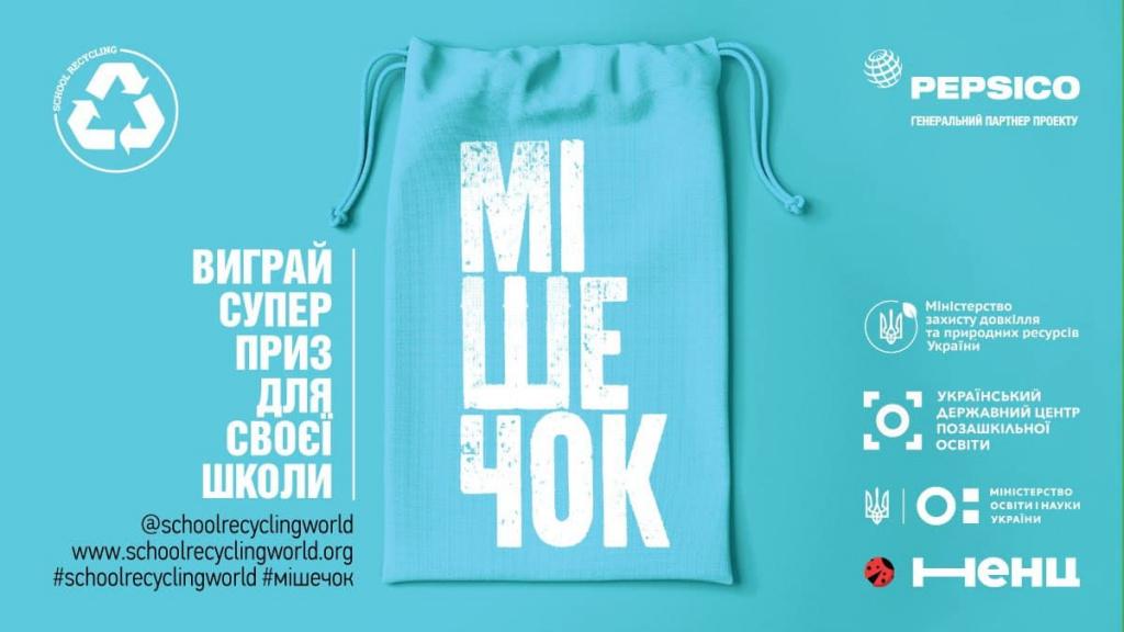 Действуйте публично - живите экологично: николаевцев приглашают к участию во Всеукраинском проекте «Мешочек»