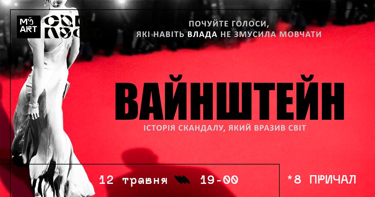 Кіно і музика: миколаївців запрошують на концерт та кінопокази на *8 ПРИЧАЛі