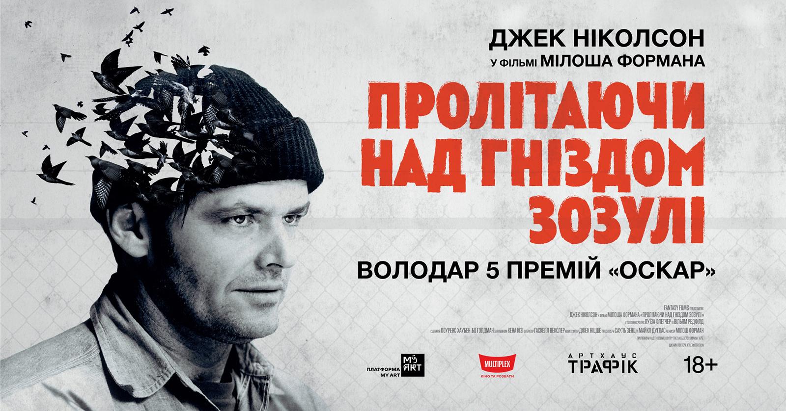 «Пролетая над гнездом кукушки»: николаевцев приглашают на эксклюзивный показ культового кино
