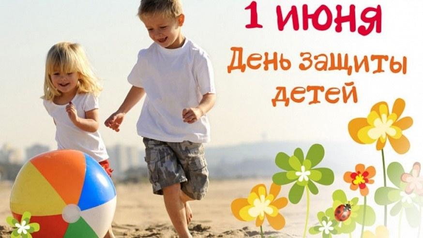 Конкурсы, концерты, квесты: как в Николаеве пройдет День защиты детей