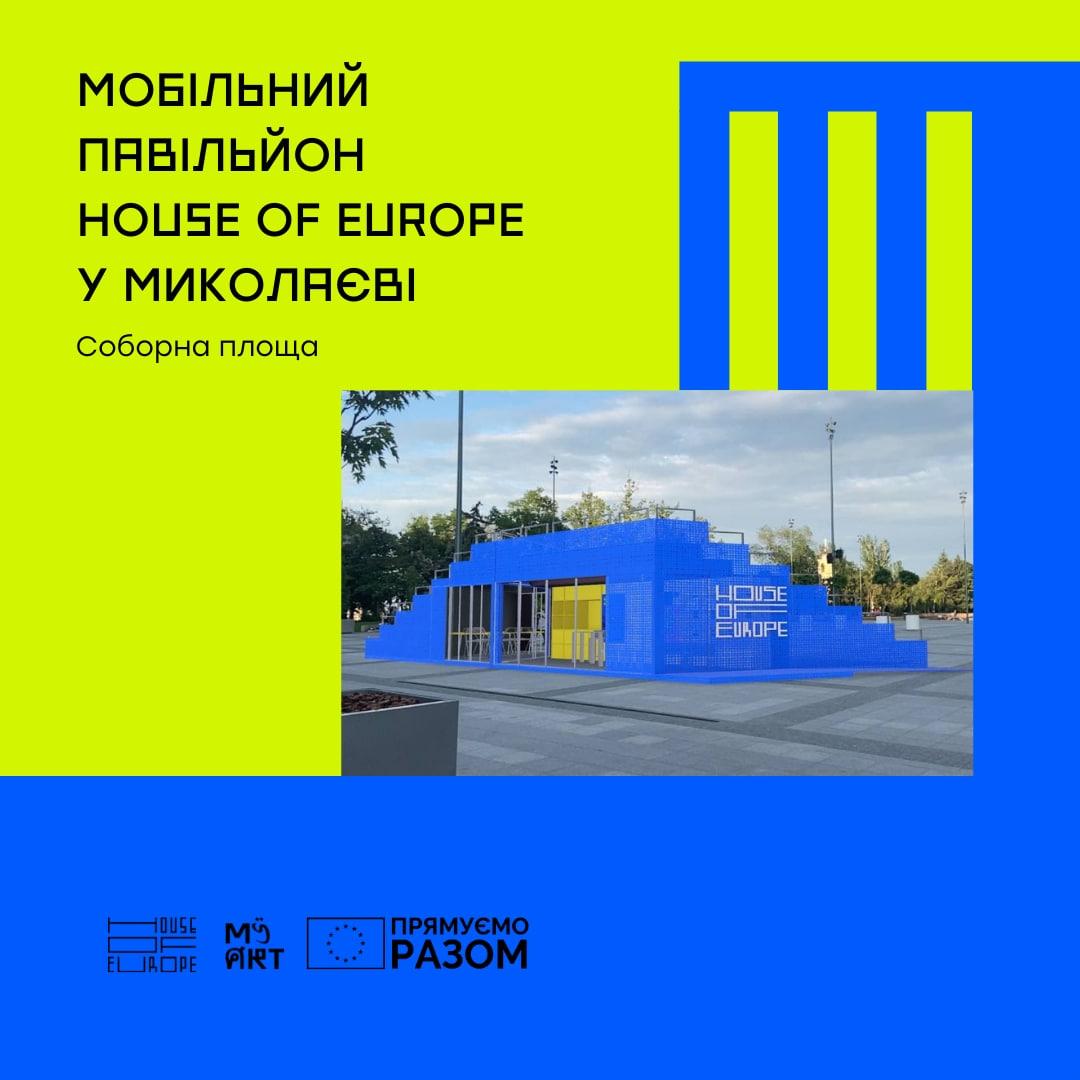 Кино, музыка, лекции и воркшопы: программа Мобильного павильона House of Europe в Николаеве