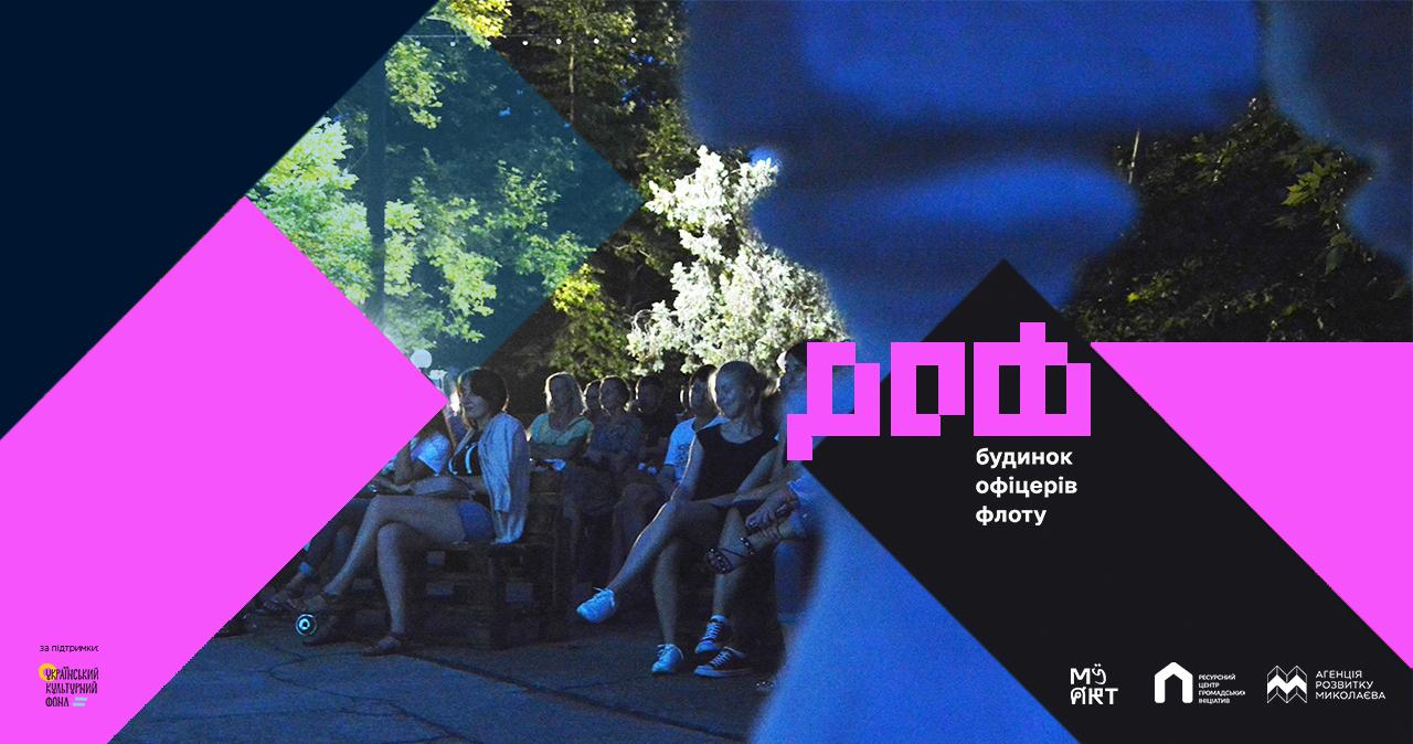 «Кино под открытым небом»: в Николаеве объявили о старте арт-сезона в ДОФе