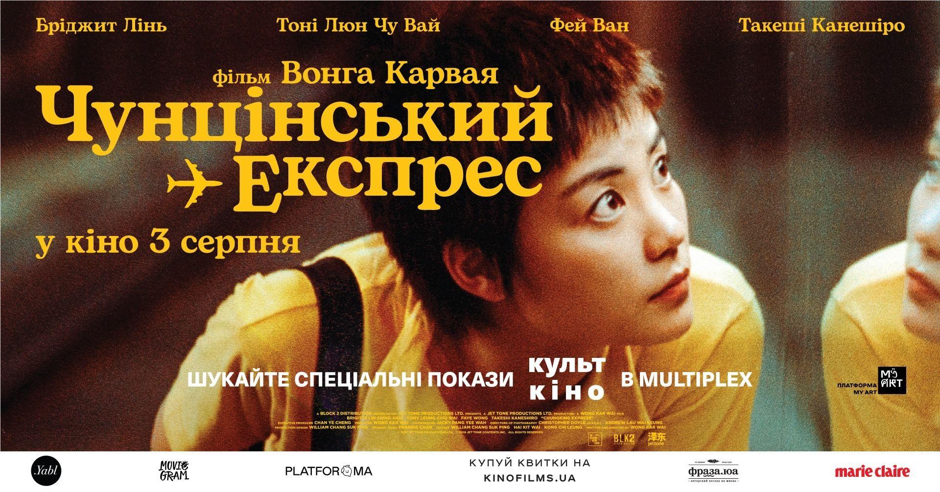 «Чунгкингский экспресс»: николаевцев приглашают на специальный показ киношедевра Вонга Кар-Вая