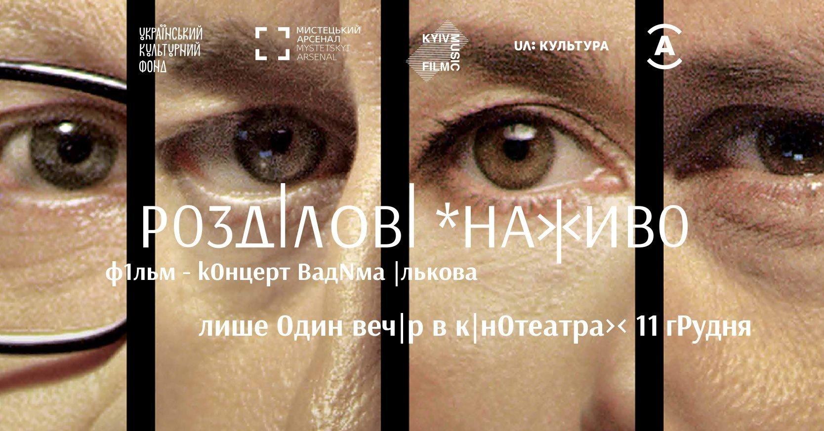 Кино, лекции, дискуссии и воркшоп по стрит-фотографии: программа второго уикенда мобильного павильона House of Europe в Николаеве