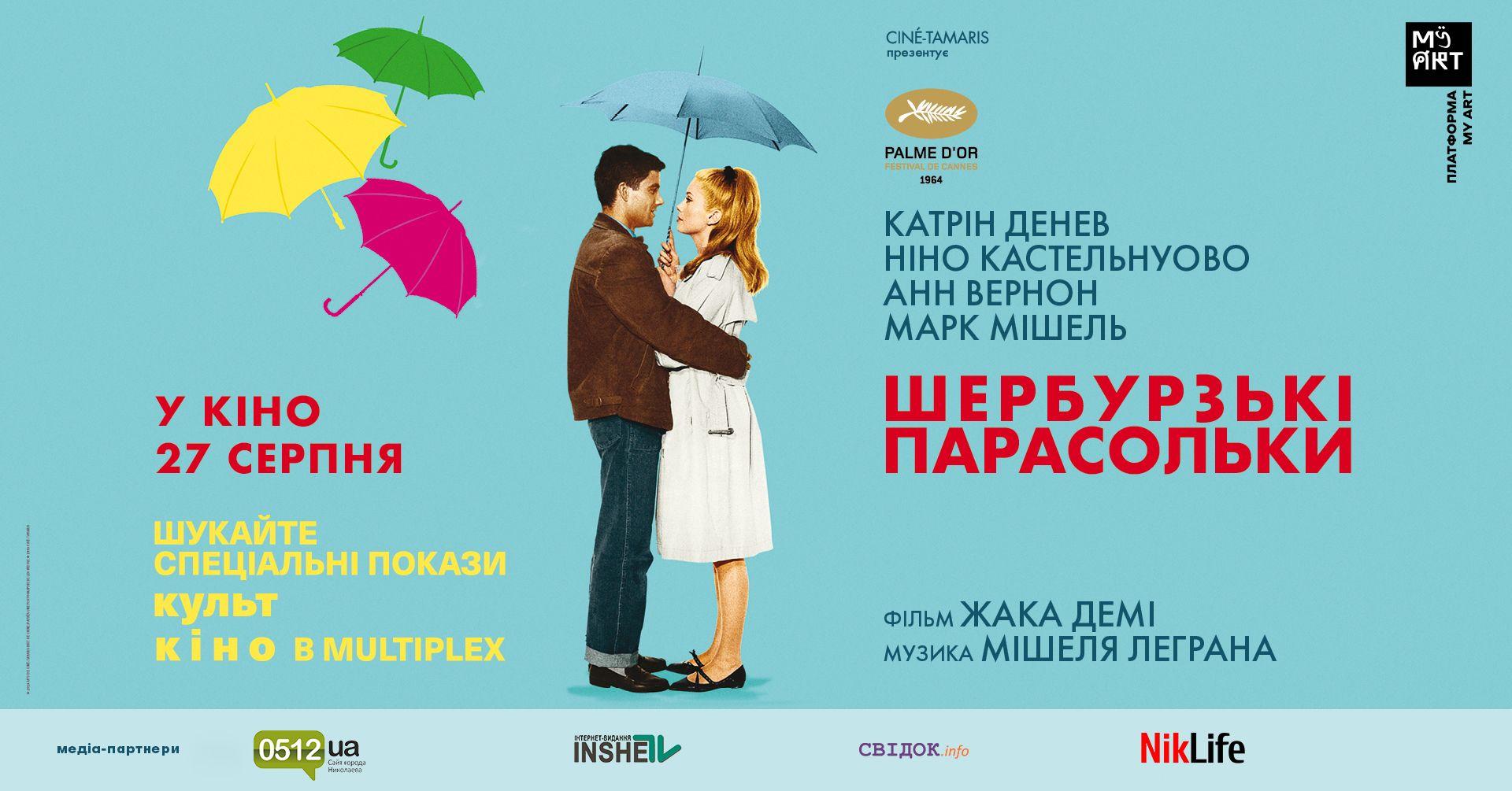 «Шербурские зонтики»: николаевцев приглашают на спецпоказ французского киношедевра