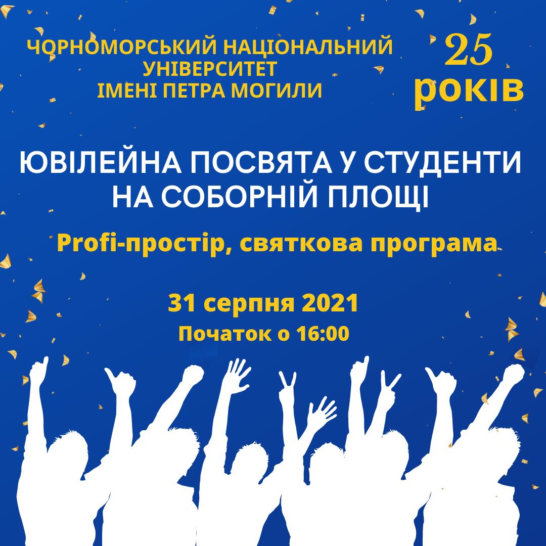31 серпня 2021 року о 18.00 на Соборній площі відбудеться  ювілейна посвята у студенти ЧНУ імені Петра Могили