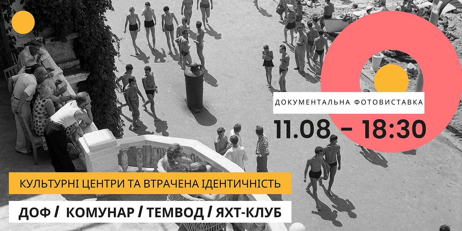ДОФ, Комунар, Темвод, Яхт-клуб: миколаївцям покажуть втрачену ідентичність культурних центрів міста