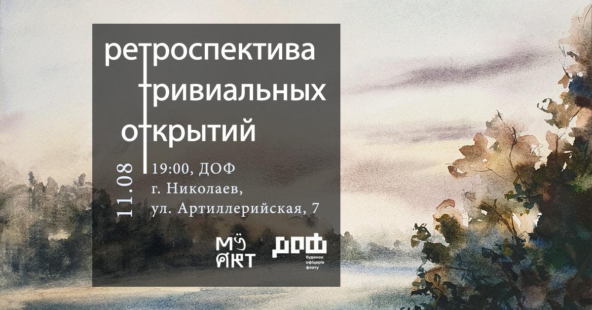 Арт-пространство под открытым небом в Николаеве: августовская программа в ДОФе