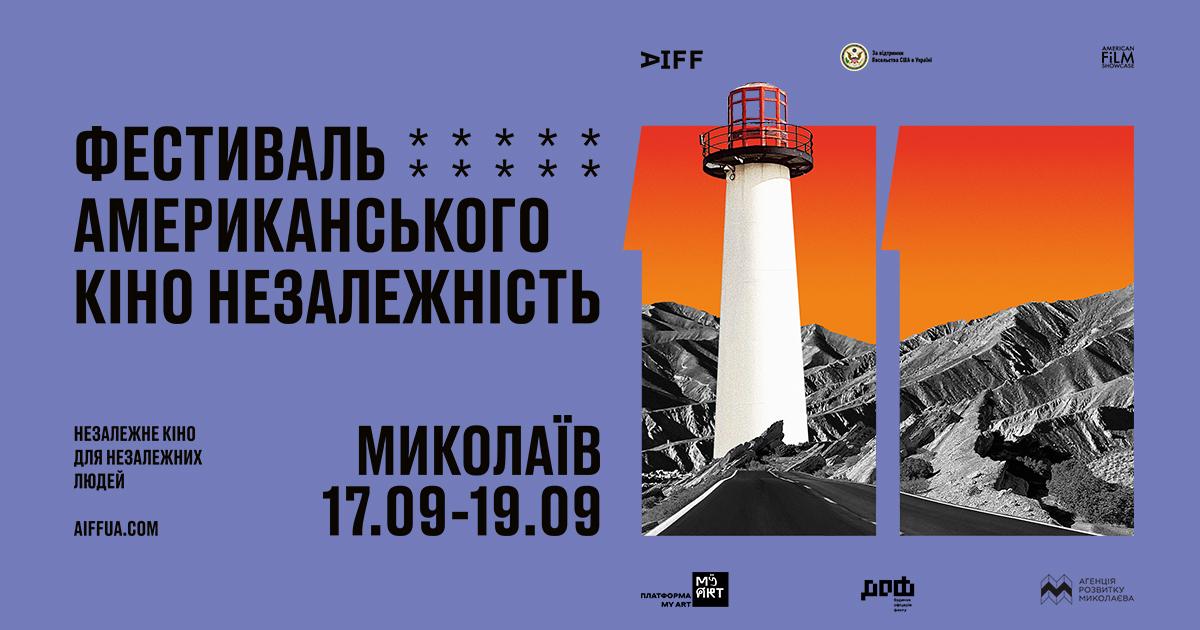 Культурная осень в Николаеве: финальная сентябрьская программа арт-пространства в ДОФе