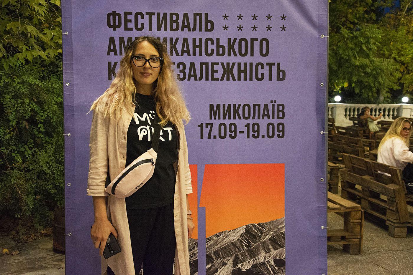 «Вера в чудо и практический подход к этому»: в Николаеве стартовал 11-й Фестиваль американского кино