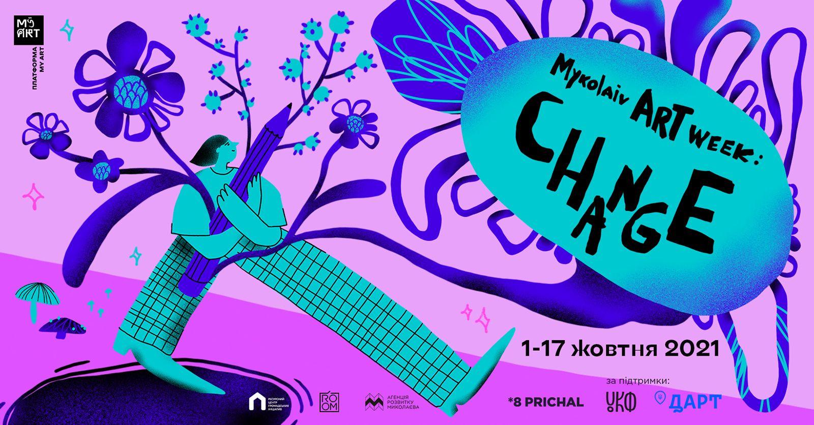 17 дней творчества в Николаеве: николаевцев приглашают на фестиваль Mykolaiv ART Week: CHANGE