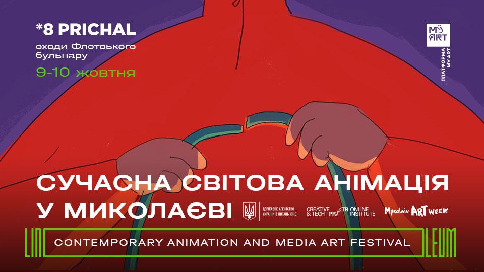 Николаевом прокатится волна современной анимации из Украины и всего мира