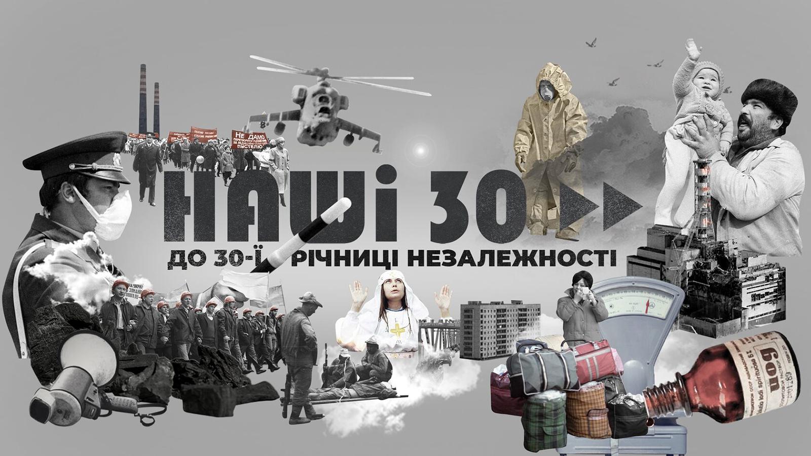 «Наши 30»: николаевцев приглашают на показы документальных фильмов о бурных 90-х в Украине