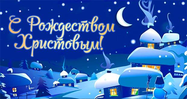 С Рождеством Христовым!
