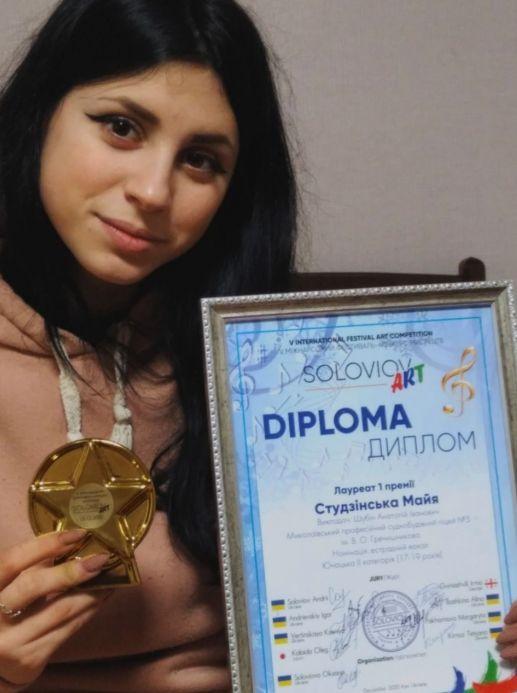 Ученица Николаевского лицея победила в Международном конкурсе искусств