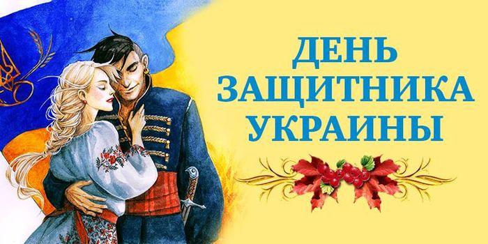 Николаевцев приглашают на День защитника Украины