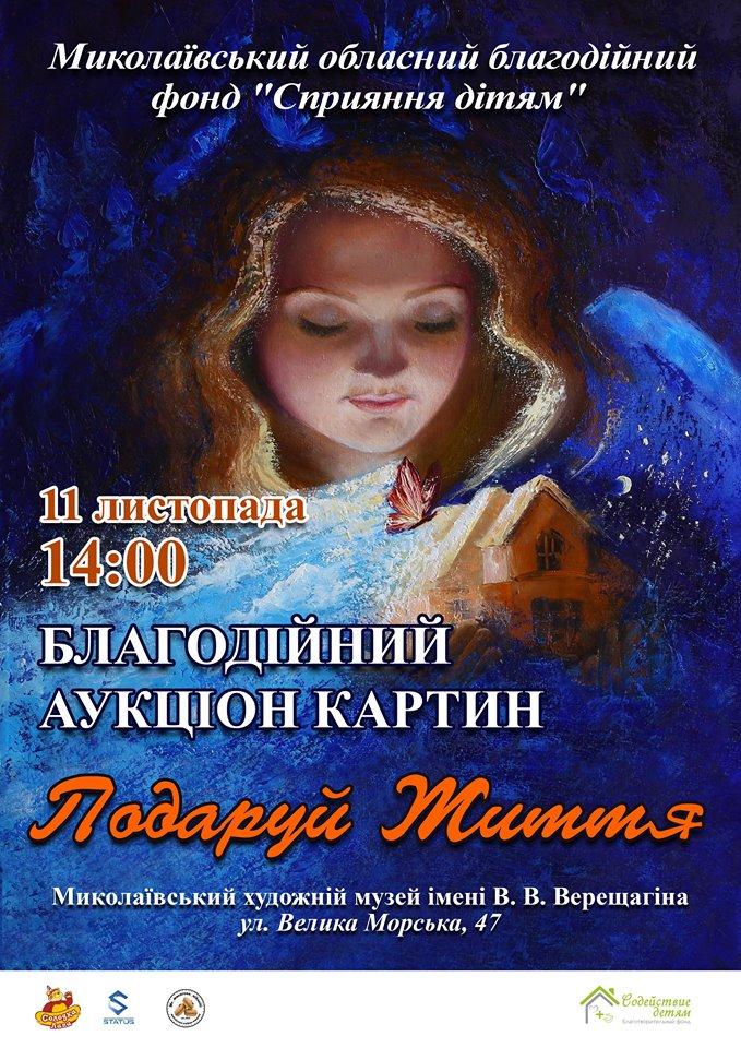 В Николаеве пройдет благотворительный аукцион