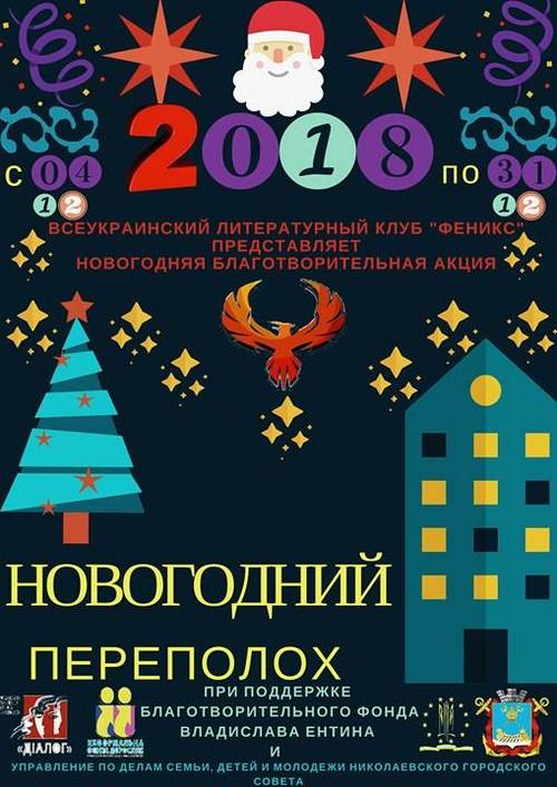 В Николаеве пройдет благотворительный проект «Новогодний» переполох