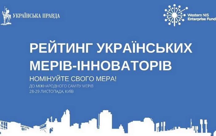 В пятерке новаторов Украины мэр из Вознесенска