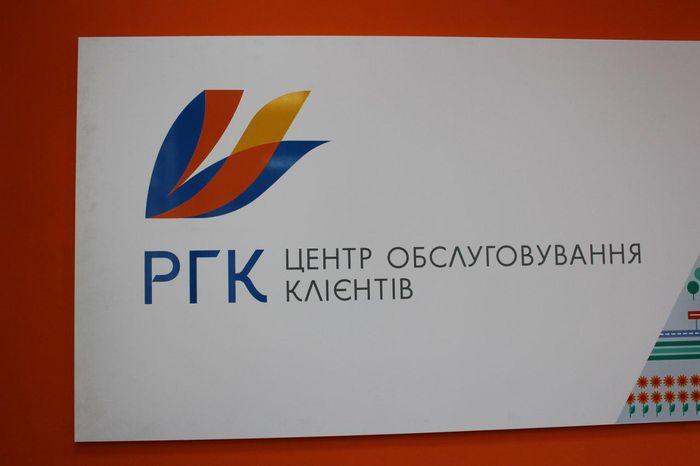 Николаевгаз открыл новый абонентский центр