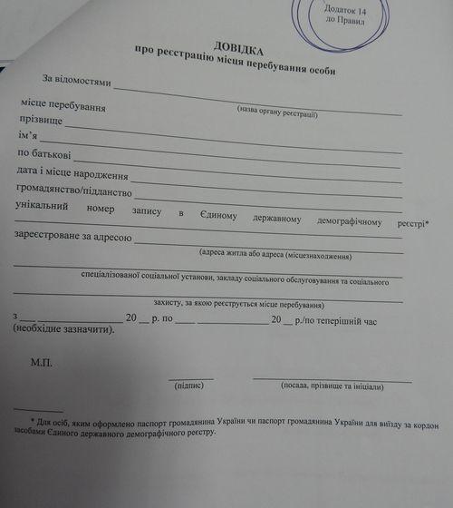 Теперь николаевцы могут получить справку о регистрации в любой райадминистрации города