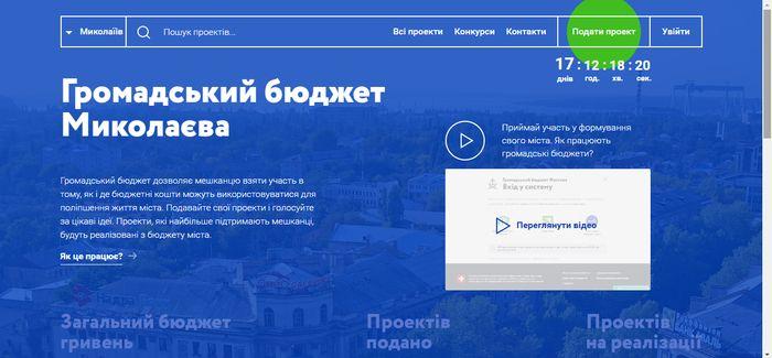 «Общественный бюджет Николаева»: подан первый проект
