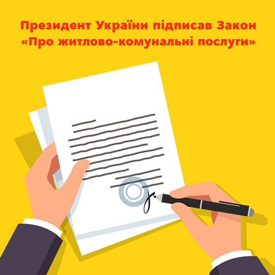 Президент підписав закон, що передбачає пеню за прострочену «комуналку»