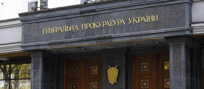 ЕС обвинил Генпрокуратуру Украины в подрыве работы НАБУ