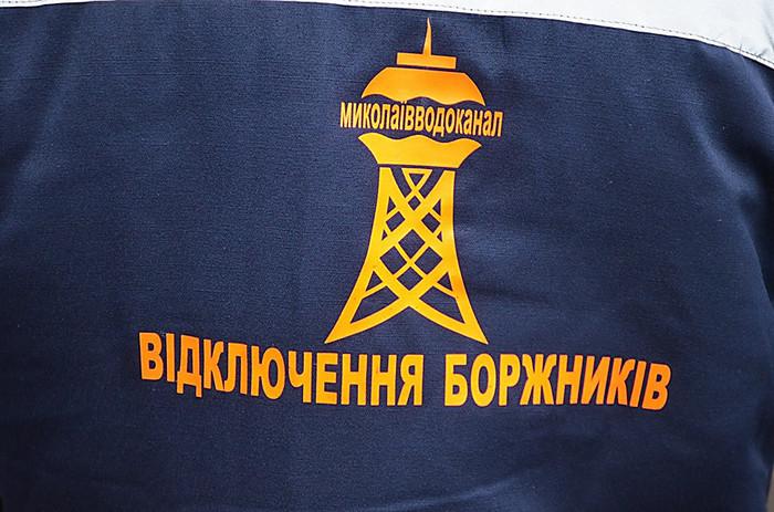 Николаевский водоканал продолжает ставить заглушки в канализационные системы квартир  злостных неплательщиков