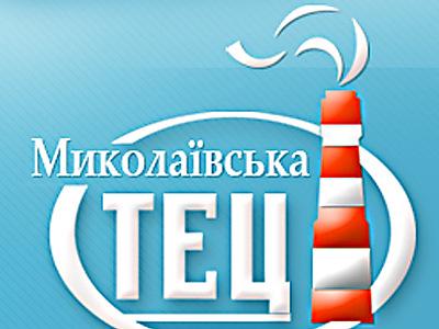 «Николаевская ТЭЦ» не сможет вне очереди дать отопление в объекты соцсферы