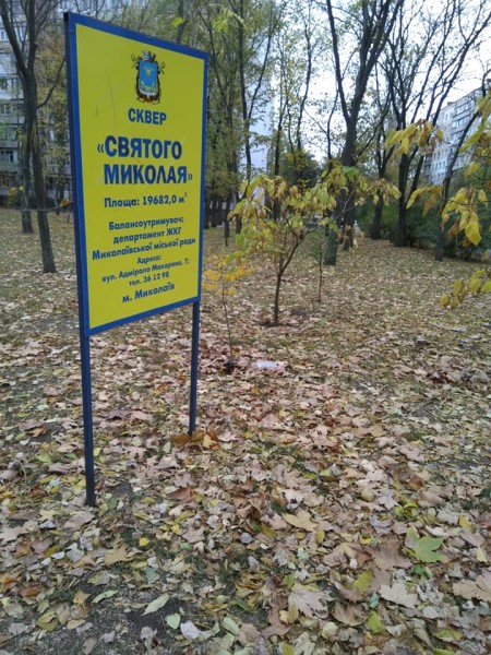 Миколаївці скаржаться на бруд в сквері «Святого Миколая»