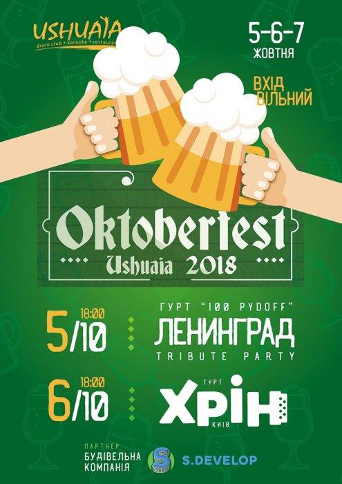 В Николаеве пройдет «OKTOBERFEST USHUAIA - 2018»