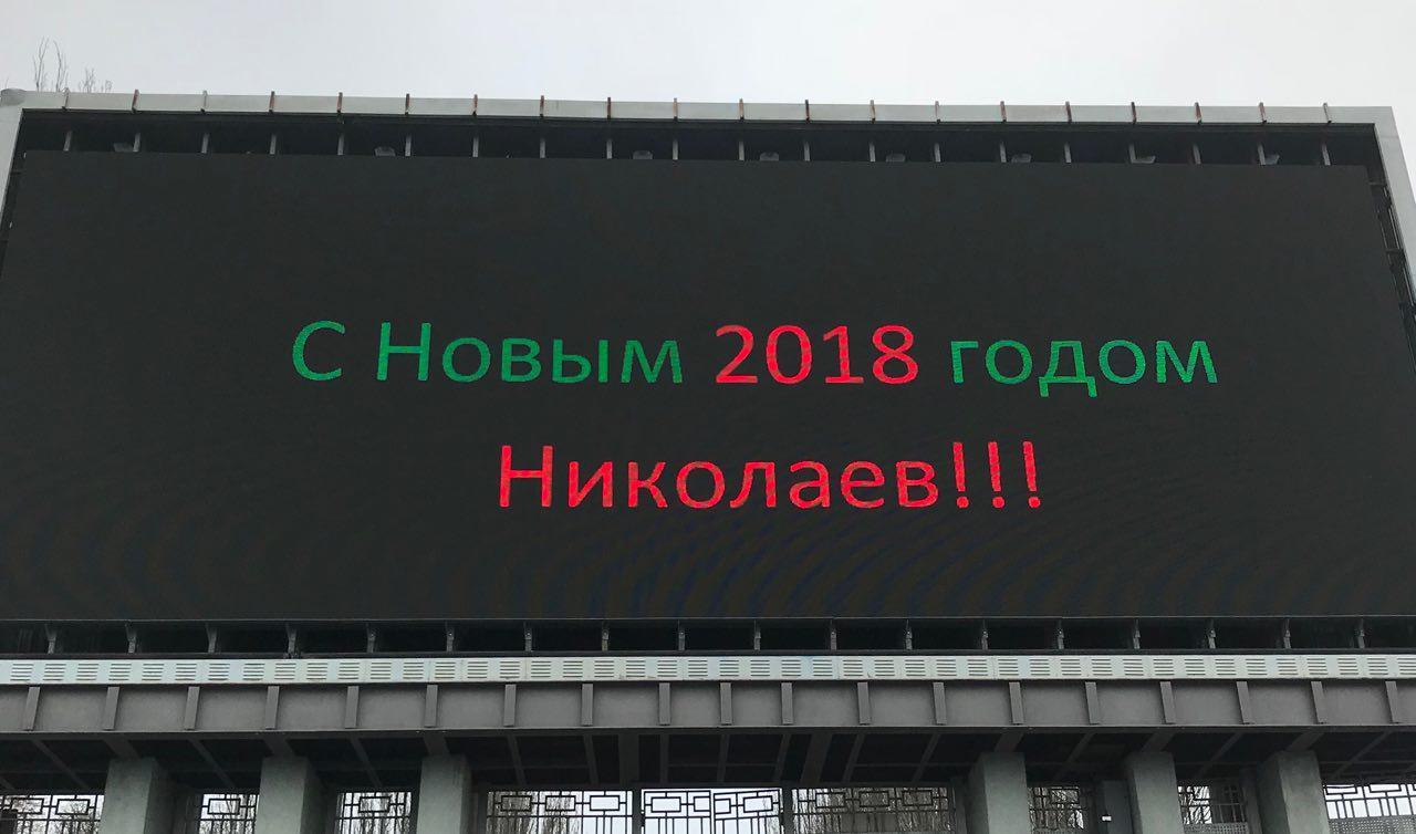 На Центральном стадионе Николаева установили новое табло