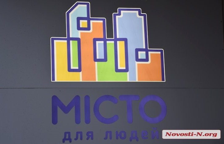 В Николаеве от «Міста для людей» отказались уже 178 домов