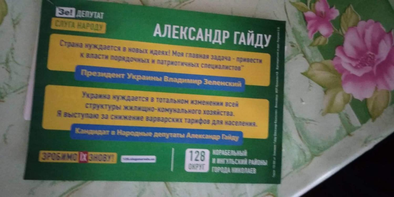 Почтальоны «Укрпочты» разносят извещения о поднятии пенсий, прикрепляя к письмам рекламу «Слуги народа»