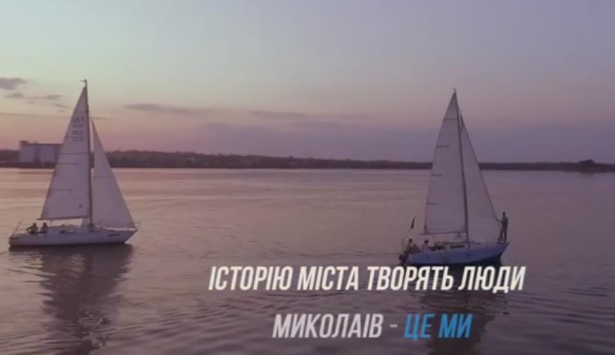 Николаев – это мы