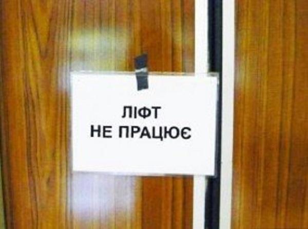Жительница Корабельного района жалуется на неработающий лифт
