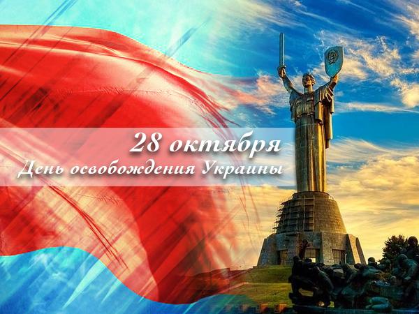 Что нужно знать о Дне освобождения Украины от фашистских захватчиков