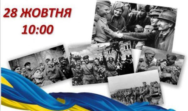 В Корабельному районі відбудеться урочисто-меморіальний захід «Слава визволителям України!»