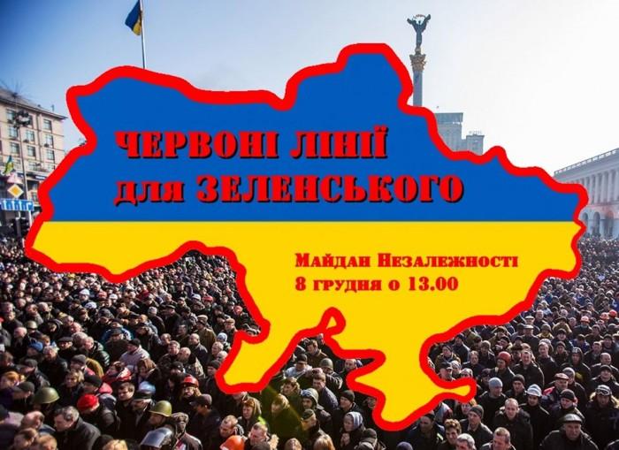 Николаевцы выйдут на Соборную площадь, чтобы напомнить Зеленскому о «красных линиях»