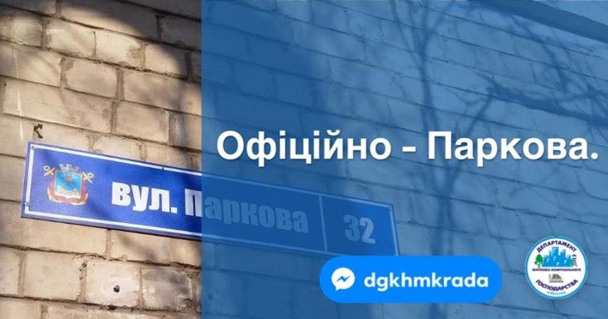 В Николаеве окончательно переименовали ул. Олейника в Парковую и сменили таблички