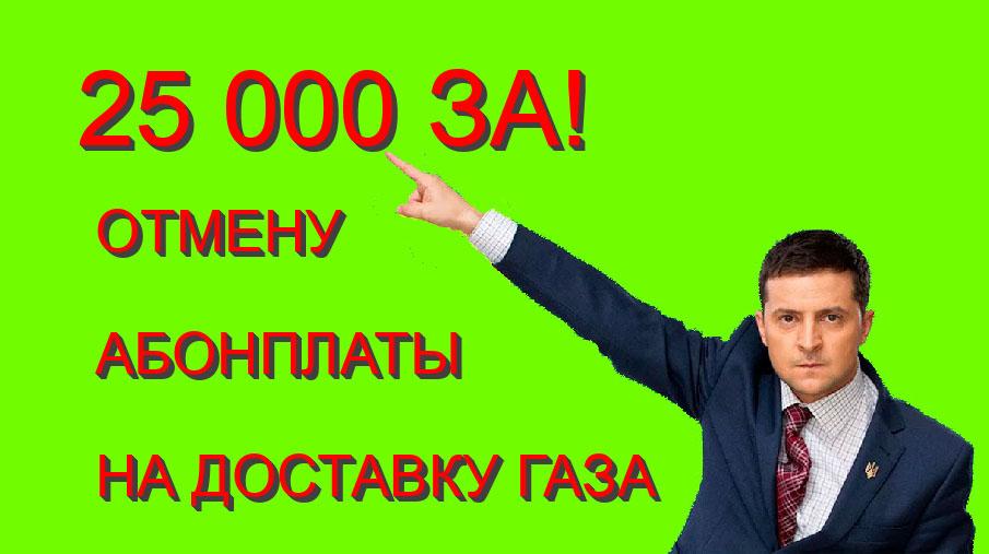 Петиция Зеленскому об отмене «абонплаты за доставку газа» набрала необходимые 25 тысяч голосов