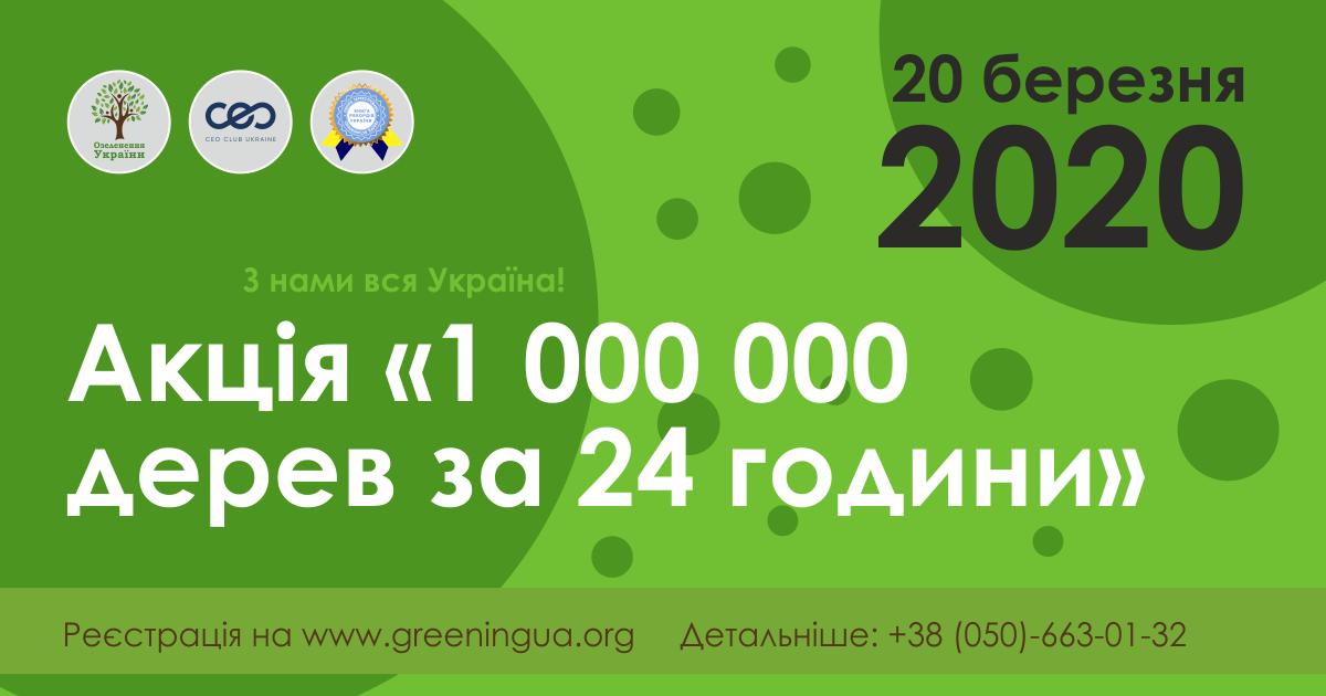 20 березня охочих запрошують долучитися до Всеукраїнської акції