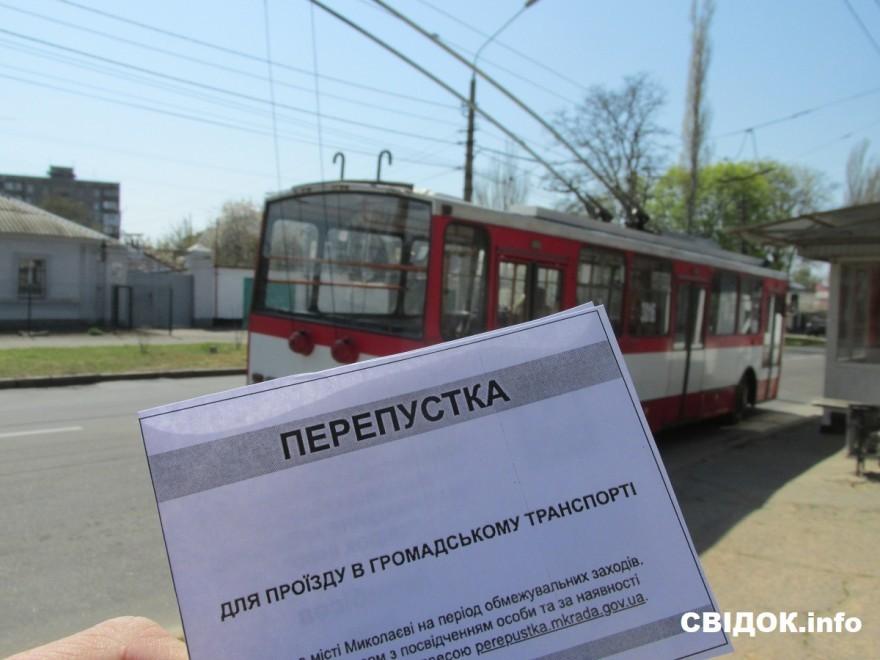 В Николаеве напомнили, кому положен пропуск в транспорт