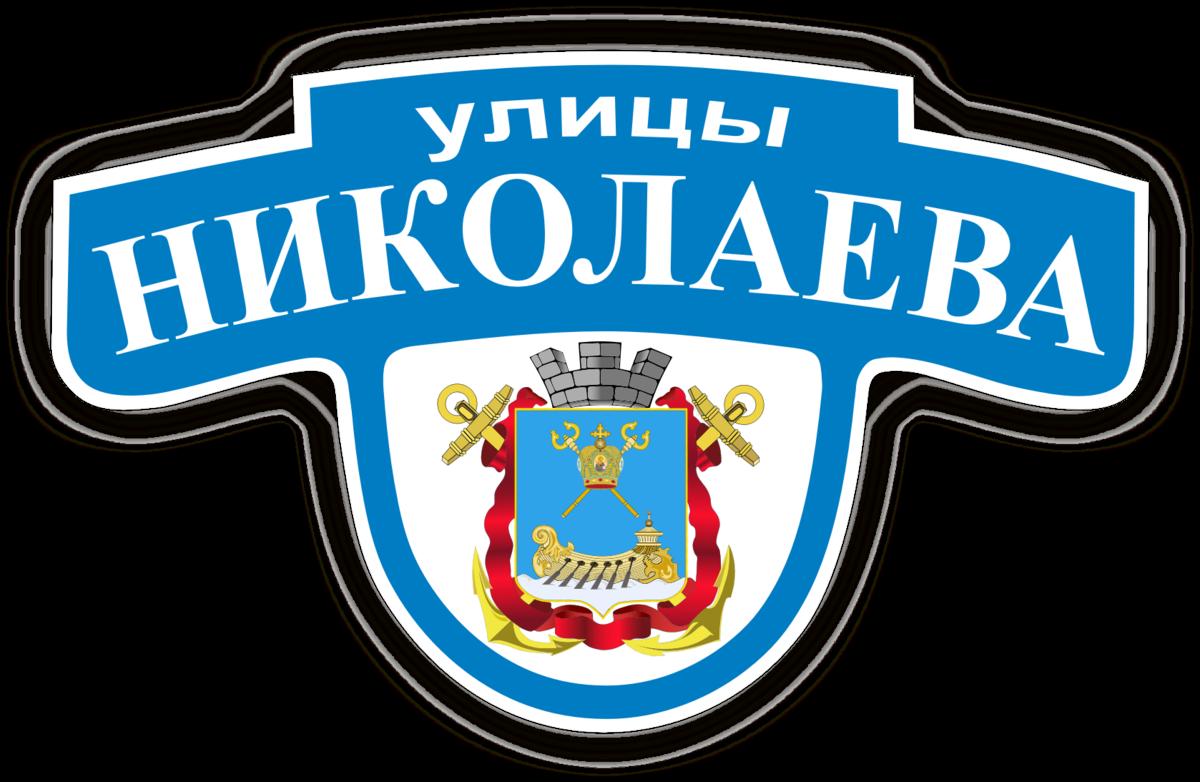 У зв'язку з будівництвом дюкеру 13 та 14 червня обмежать рух транспорту вулицями Велика Морська та Нікольська