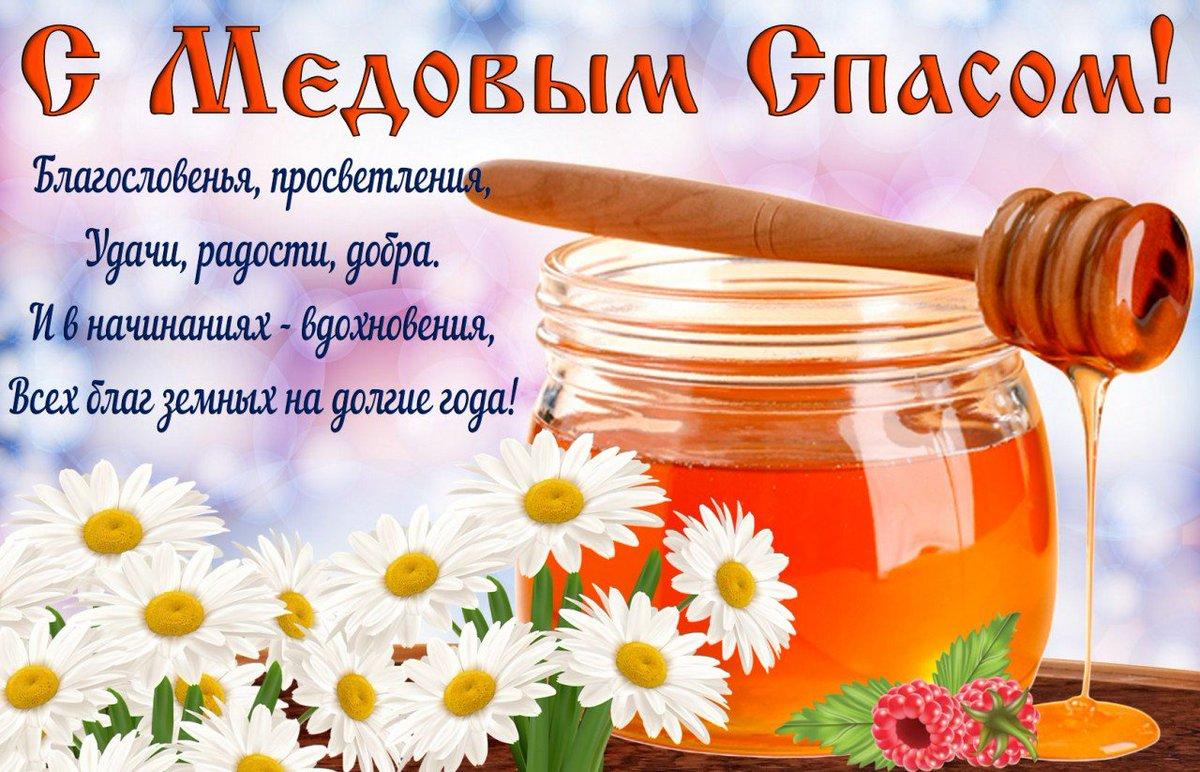 14 августа празднуется Медовый Спас и начинается Успенский пост