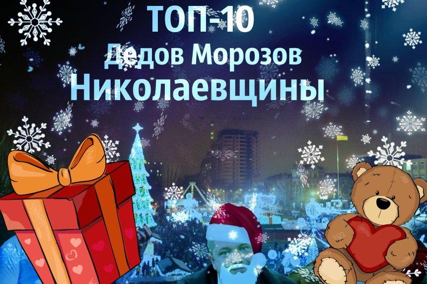 ТОП-10 Дедов Морозов Николаевщины