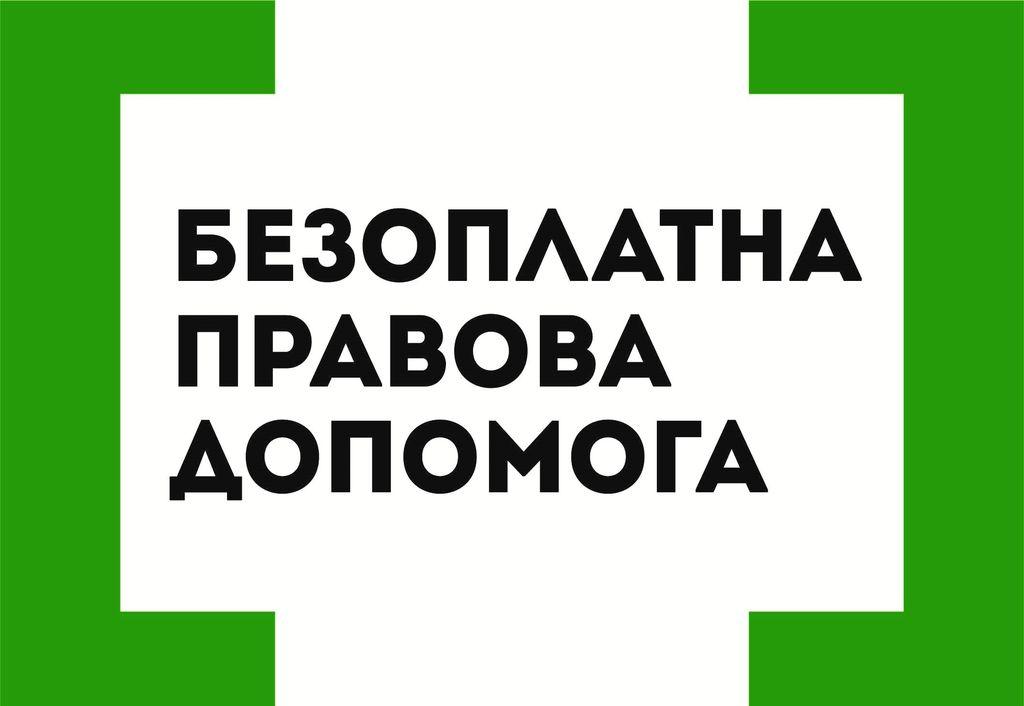 20 тисяч клієнтів, пілотні проєкти та правопросвітництво: в системі БПД Миколаївщини прозвітували про роботу у 2020 році